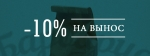 "Скидка 10% | ""Барбарис-Мангал"""
